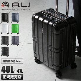 【楽天カードで追加+7倍】アジアラゲージ アリマックス スーツケース 機内持ち込み 軽量 拡張 40L/47L Sサイズ AliMax185