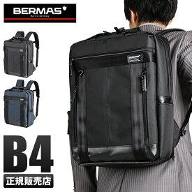 バーマス バウアーIII ビジネスリュック ビジネスバッグ メンズ A4 B4 BERMAS 60068 撥水 薄マチ スリム チェストベルト付き