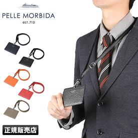 【8/24限定★楽天カードでP15倍】ペッレモルビダ IDケース PELLE MORBIDA BA012