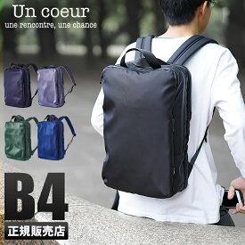 【ポイント10倍】アンクール Un coeur リュック メンズ un-906271 / NTR 撥水 バッグ スクエア型 シンプル ブランド