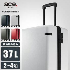 エース コーナーストーンZ スーツケース 機内持ち込み 軽量 Sサイズ 37L ace.TOKYO/06231