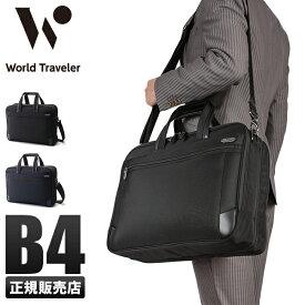 【楽天カードで追加+7倍】エース ビジネスバッグ 軽量 拡張 エキスパンド B4 ACE World Traveler 57222 ワールドトラベラー ギャラント
