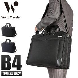 【楽天カードで追加+7倍】エース ビジネスバッグ 拡張 エキスパンド B4 ACE World Traveler 57223 ワールドトラベラー ギャラント