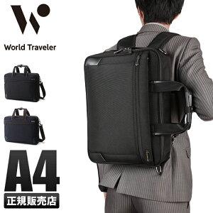 【楽天カード+4倍|10/26 9:59〆】エース ビジネスバッグ 3WAY ビジネスリュック 軽量 ノートPC A4 ACE World Traveler 57225 ワールドトラベラー メンズ