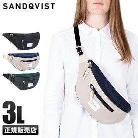 【楽天カードで追加+7倍】サンドクヴィスト SANDQVIST ウエストバッグ メンズ レディース aste / urban outdoor ウエストポーチ ミニ 小さめ 小さい ブランド サンドクビスト