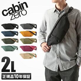 【9/16限定★P5倍】【正規10年保証】キャビンゼロ クラシック ウエストバッグ メンズ / ウエストポーチ 斜めがけバッグ ミニ 小さい 小さめ ブランド CABIN ZERO CLASSIC