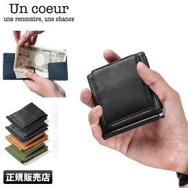 【ポイント10倍】アンクール Un coeur マネークリップ メンズ un-223107 / MSC 財布 二つ折り財布 小銭入れ付き カード 革 ブランド