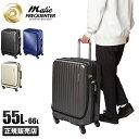 【追加最大+9倍|4/1(水)限定】フリクエンター マーリエ スーツケース フロントオープン 静音 USB Mサイズ 拡張 55L/6…