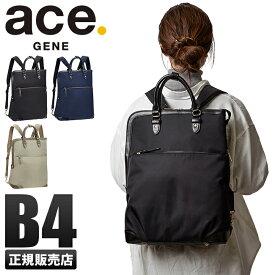 エースジーン ビジネスバッグ ビジネスリュック レディース B4 軽量 ナイロン エルビーサック ace.GENE ACE 36392