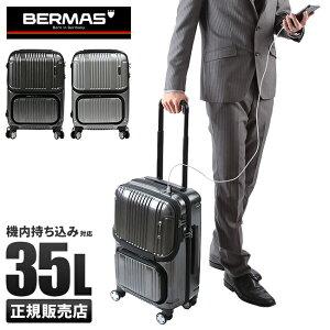 【楽天カード+14倍(最大)|1/25限定】バーマス インターシティ スーツケース 機内持ち込み Sサイズ/35L フロントオープン トップオープン USBポート BERMAS 60279