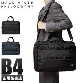 マッキントッシュ フィロソフィー ビジネスバッグ 拡張 メンズ トロッターバッグ3 MACKINTOSH PHILOSOPHY 55745