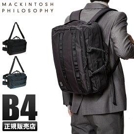 【楽天カードで追加+7倍】マッキントッシュフィロソフィー ビジネスバッグ 3WAY ビジネスリュック B4 55747 トロッターバッグ3 メンズ