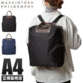 マッキントッシュ フィロソフィー ビジネスリュック レディース 軽量 MACKINTOSH PHILOSOPHY 55761 ノアフォールディングバッグ