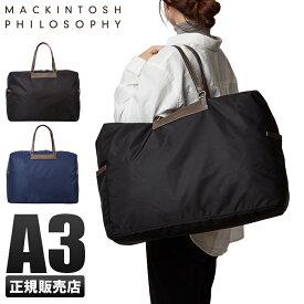 マッキントッシュ フィロソフィー ボストンバッグ 大容量 軽量 MACKINTOSH PHILOSOPHY 55763 ノアフォールディングバッグ