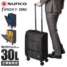 【エントリーでP11倍!7/18(木)23:59まで】サンコー フィノキシーゼロ スーツケース 機内持ち込み ソフト 超軽量 フロントオープン Sサイズ 30L Finoxy ZERO fnzr-47