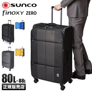 【楽天カード14倍(最大)|5/10限定】サンコー フィノキシーゼロ スーツケース ソフト Lサイズ 80L/88L 超軽量 大容量 大型 拡張 Finoxy ZERO fnzr-72
