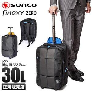 【楽天カード+4倍|5/5限定】サンコー フィノキシーゼロ スーツケース ソフト 機内持ち込み LCC対応 SSサイズ 22L 超軽量 リュックキャリー Finoxy ZERO fnzr-bp