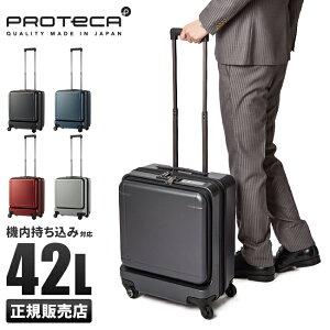【楽天カード+5倍|7/30限定】【3年保証】エース プロテカ マックスパス3 スーツケース 機内持ち込み Sサイズ 40L フロントオープン ストッパー付き 軽量 ACE PROTeCA 02961