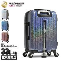 【ダブルエントリーでP15倍!6/6(木)23:59まで】フリクエンタースーツケース機内持ち込みSSサイズ33L/41LFREQUENTERReflect1-311リフレクト軽量拡張静音ストッパーLCC