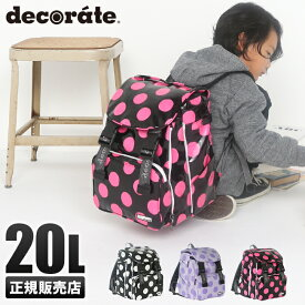 【2019年 新作】デコレート ラフ リュック Mサイズ/20L decorate/DMS-071 塾バッグ/スクールバッグ/ランドセルリュック キッズ/小学生/高学年 男の子/女の子