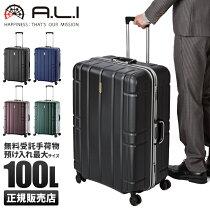 【楽天カードP23倍|8/13(火)限定】アジアラゲージアリマックスGスーツケース軽量LLサイズ100L受託手荷物規定内フレームタイプAliMaxGMF-5017