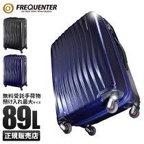 フリクエンターウェーブスーツケース89L軽量静音消音キャスター交換超過料金対応サイズ158cmエンドー鞄7泊FREQUENTERWAVE1-624