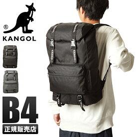 【ポイント10倍】カンゴール リュック 27L B4 KANGOL 250-4710 メンズ レディース カブセリュック