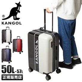 【楽天カードP17倍】カンゴール スーツケース Mサイズ 軽量 拡張 50L〜57L KANGOL 250-5750 キャリーケース キャリーバッグ