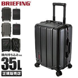 【追加最大+9倍|4/1(水)限定】ブリーフィング スーツケース 機内持ち込み Sサイズ 35L BRIEFING BRA191C04 フレームタイプ ダブルホイール サイレントラン H-35HD