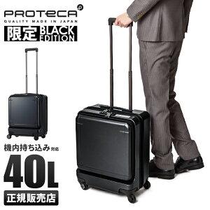 【最大+6倍|9/18限定】【在庫限り】エース プロテカ マックスパス3 スーツケース 機内持ち込み 40L 最大 Sサイズ フロントオープン ストッパー付き ACE 08961