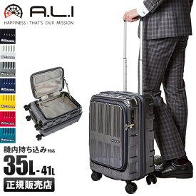 【楽天カードで追加+7倍】アジアラゲージ マックスボックス スーツケース 機内持ち込み フロントオープン フロントドア 深底 拡張 35L/41L Sサイズ MAXBOX ALI-5511