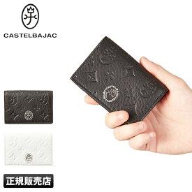 【楽天カードで追加+7倍】カステルバジャック マルセル 名刺入れ 本革 型押しレザー 化粧箱 CASTELBAJAC cb-61613