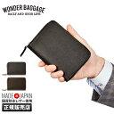 【楽天カード+5倍|7/9限定】ワンダーバゲージ 二つ折り財布 ラウンド 本革 型押しレザー 日本製 ブランド WONDER BAGGAGE wb-a-009