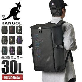 カンゴール リュック 30L スクエア ボックス型 防水 男子 女子 女の子 通学 メンズ レディース KANGOL 250-1271