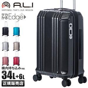 アジアラゲージ デカかる スーツケース 機内持ち込み Sサイズ 34L/40L 拡張 軽量 ストッパー付き ali-008-18w