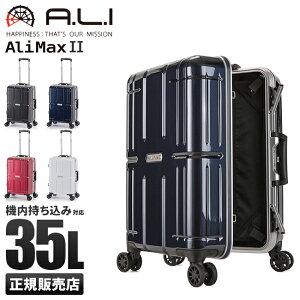 【楽天カード+5倍|7/9限定】アジアラゲージ アリマックス2 スーツケース 機内持ち込み Sサイズ 35L フレームタイプ 軽量 ALI-011R-18