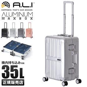 【楽天カードで+6倍|8/5限定】アジアラゲージ マックスボックス アルミ スーツケース 機内持ち込み Sサイズ 35L フレームタイプ alm-1500-18