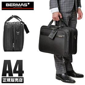 【楽天カード+4倍|11/30限定】【1年保証】バーマス ディグリー ビジネスバッグ メンズ A4 ノートPC 拡張 出張 自立 大容量 2WAY BERMAS 60466