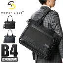 【楽天カード+12倍(最大) 11/24 1:59〆】マスターピース バッグ トートバッグ 天ファスナー付き 肩掛け B4 20L メンズ 日本製 ブランド master-piece RISE 02262