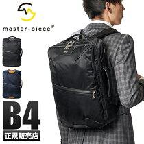 【最大+5倍|9/420:00〜】マスターピースリュックビジネスリュックメンズB4プログレスmaster-piece02390
