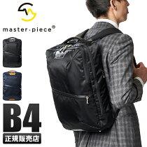 【楽天カード+3倍|9/3限定】マスターピースリュックビジネスリュックメンズ薄マチ薄型B4プログレスmaster-piece02391