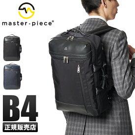【楽天カード+4倍 12/1限定】マスターピース バッグ リュック ビジネスリュック メンズ B4 13L 日本製 ブランド master-piece STREAM 55530