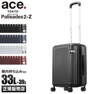 【楽天カード+14倍(最大)|1/25限定】【在庫限り】【5年保証】エース パリセイド2-Z スーツケース 機内持ち込み Sサイズ 33/39L 軽量 ace.TOKYO 06724