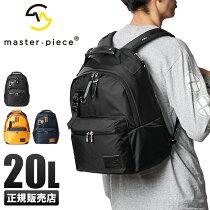 【楽天カード+14倍(最大)|1/25限定】マスターピースリュックバックパック20L日本製ブランドmaster-piecePOTENTIAL01755-V2