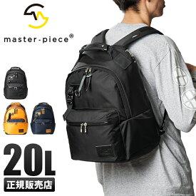 【楽天カード+4倍 12/1限定】マスターピース リュック バックパック 20L 日本製 ブランド master-piece POTENTIAL 01755-V2