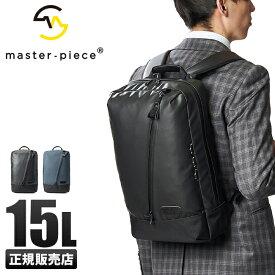 【楽天カード+4倍 12/1限定】マスターピース バッグ リュック ビジネスリュック メンズ A4 15L 撥水 防水 日本製 ブランド master-piece SLICK 55554