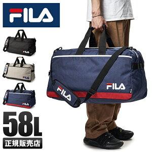フィラ ボストンバッグ 58L FILA 7515 修学旅行 林間学校 男子 女子 男の子 女の子 かわいい