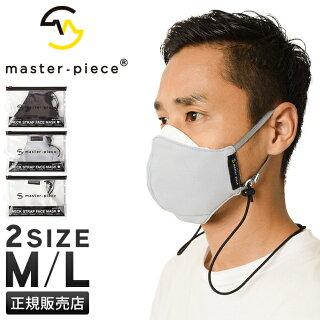 【楽天カード14倍|8/25限定】マスターピースマスク洗える日本製抗菌消臭吸水速乾立体3D息楽ノーズパッドストラップ付きmaster-piece44120ctpr