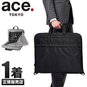 【楽天カード14倍(最大)|5/10限定】エース ガーメントバッグ 1着 ガーメントケース スーツカバー メンズ 男性用 ace.TOKYO 62911