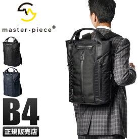 【楽天カード+4倍 12/1限定】マスターピース ビジネスリュック バッグ 2WAY B4 master-piece TIME 02471
